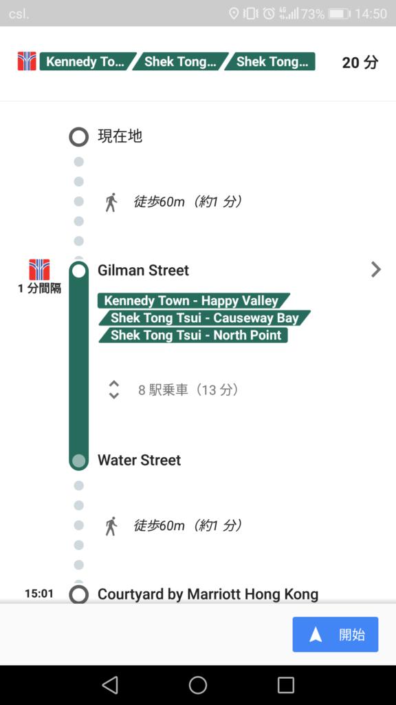 香港トラムの経路検索