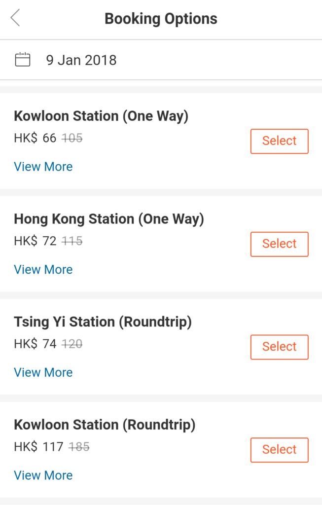 Klookの香港エアポートエクスプレス切符購入方法の解説手順6