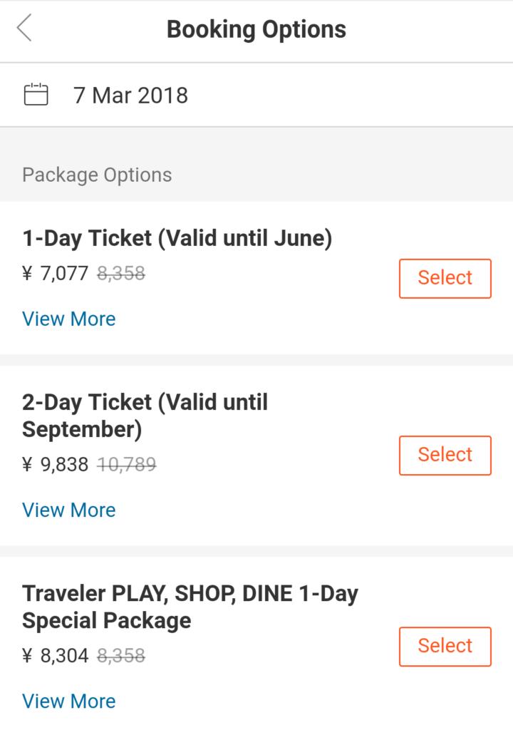 Klookの香港ディズニーランドチケット購入方法の解説手順6