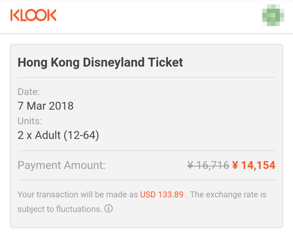 Klookの香港ディズニーランドチケット購入方法の解説手順8