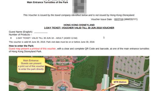 Klookで香港ディズニーランドのチケットを割引購入(QRコードチケット)