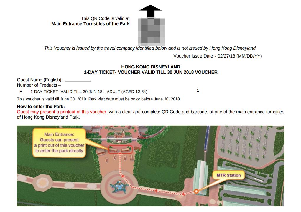 香港ディズニーランドのQRコードチケット購入方法の解説手順13