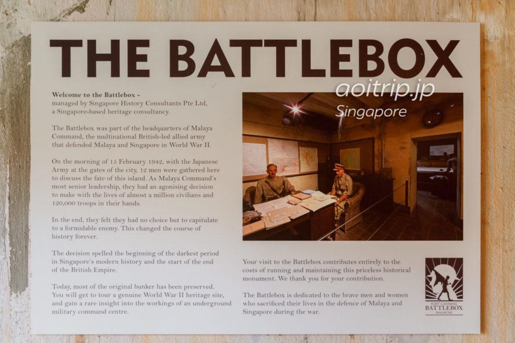 シンガポール フォートカニングパークのバトルボックス
