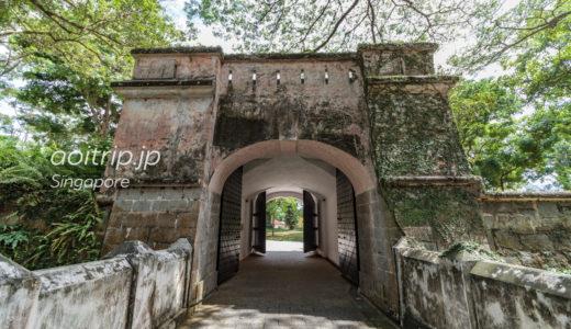 フォートカニングパーク 400年閉ざされた禁断の丘(シンガポール)