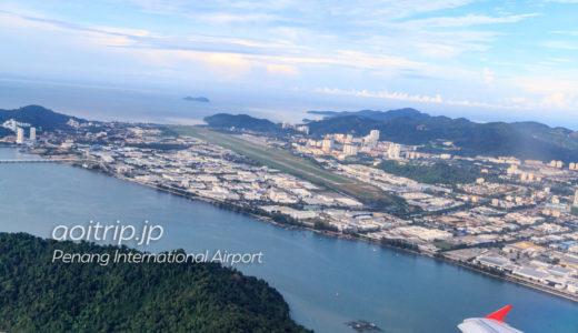 マレーシア・ペナン島の行き方・アクセス