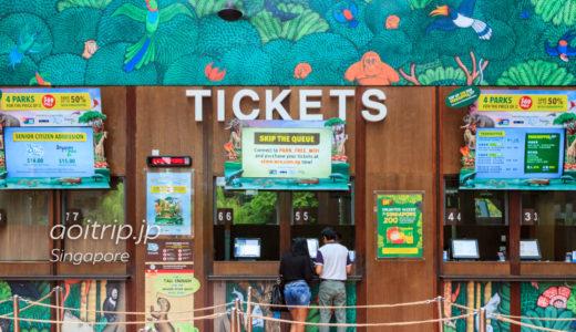 シンガポール動物園のチケット料金・割引クーポンを解説|Complete Guide to Singapore Zoo Tickets