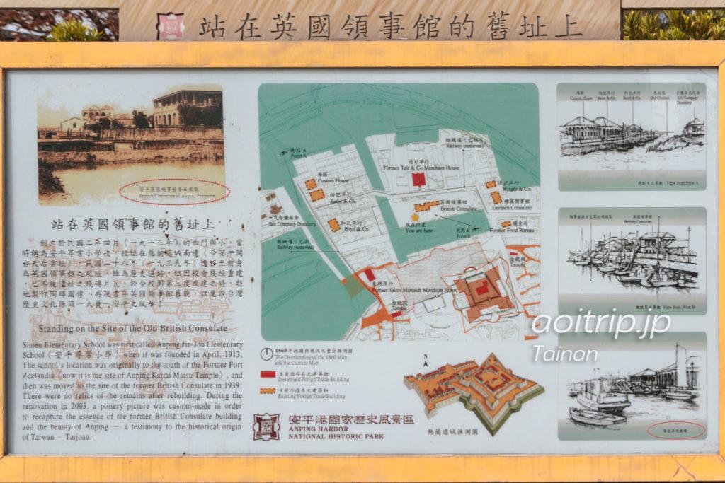 安平樹屋周辺の地図