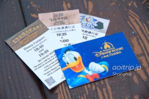上海ディズニーランドのチケットとファストパス