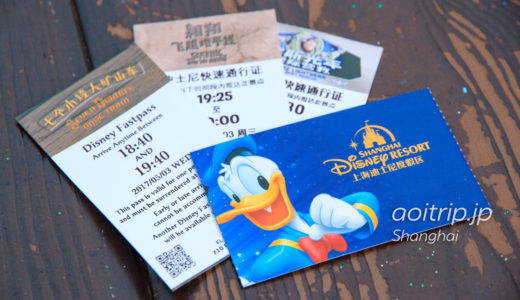 上海ディズニーランドのチケット(入場料)割引まとめ