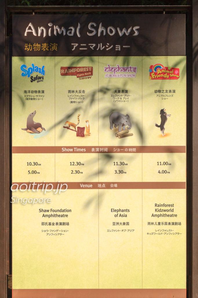シンガポール動物園のショー 種類と時刻表