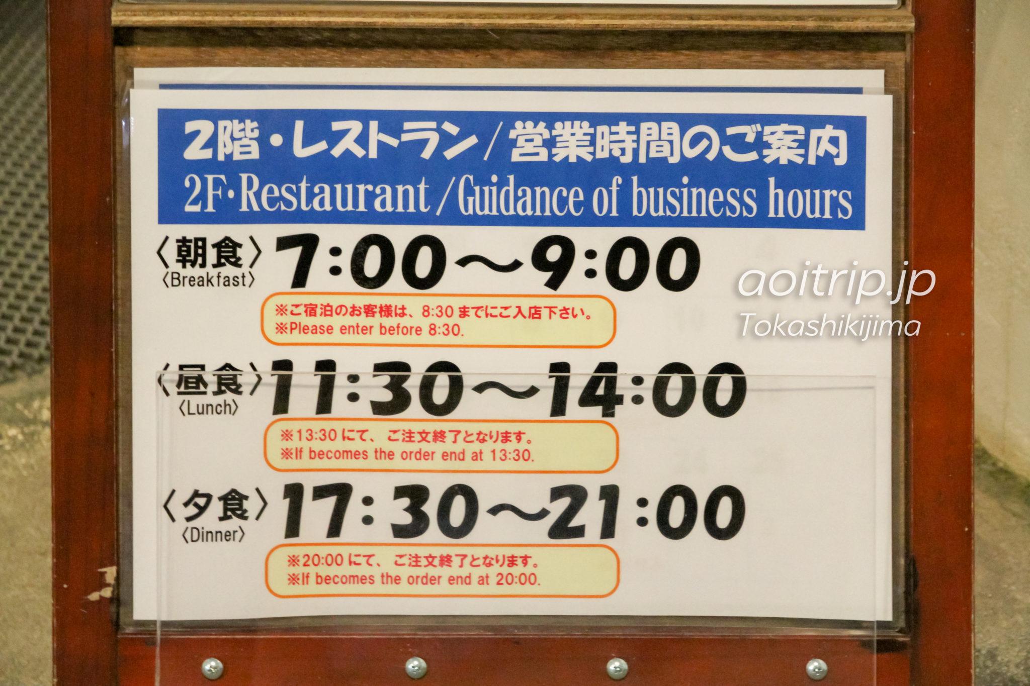 渡嘉敷島シーフレンドの営業時間