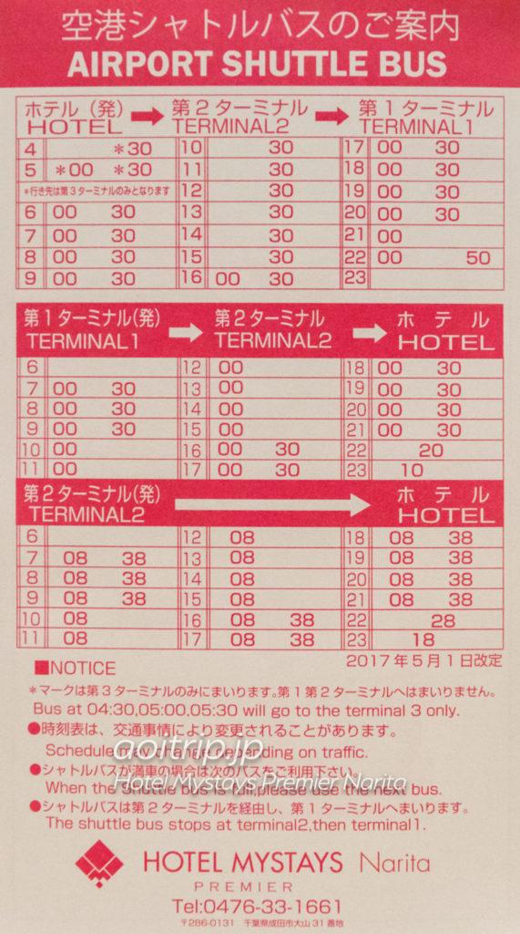 ホテルマイステイズプレミア成田の送迎シャトルバス時刻表