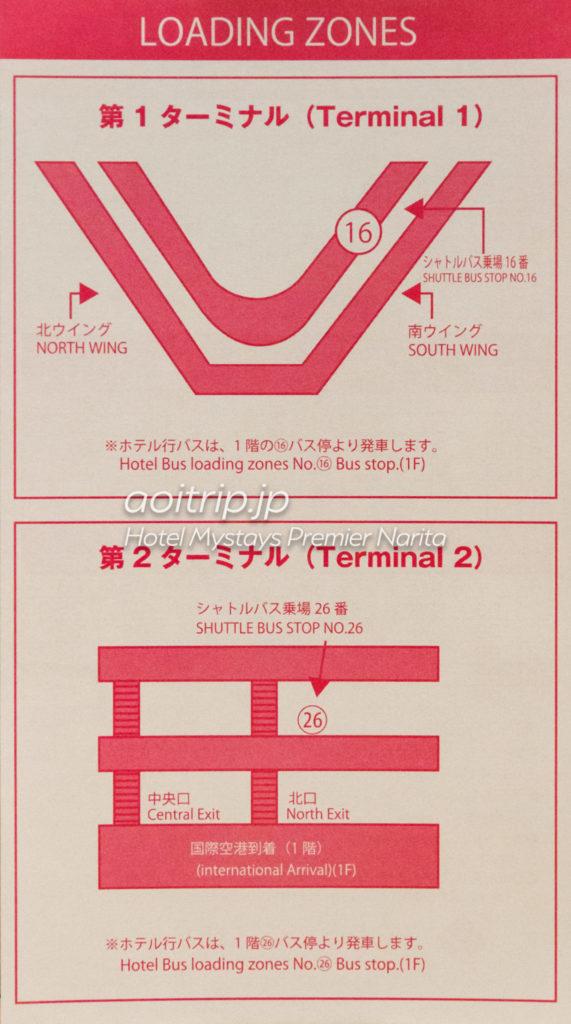 成田空港行き送迎シャトルバスの乗り場案内(※クリックで拡大します)
