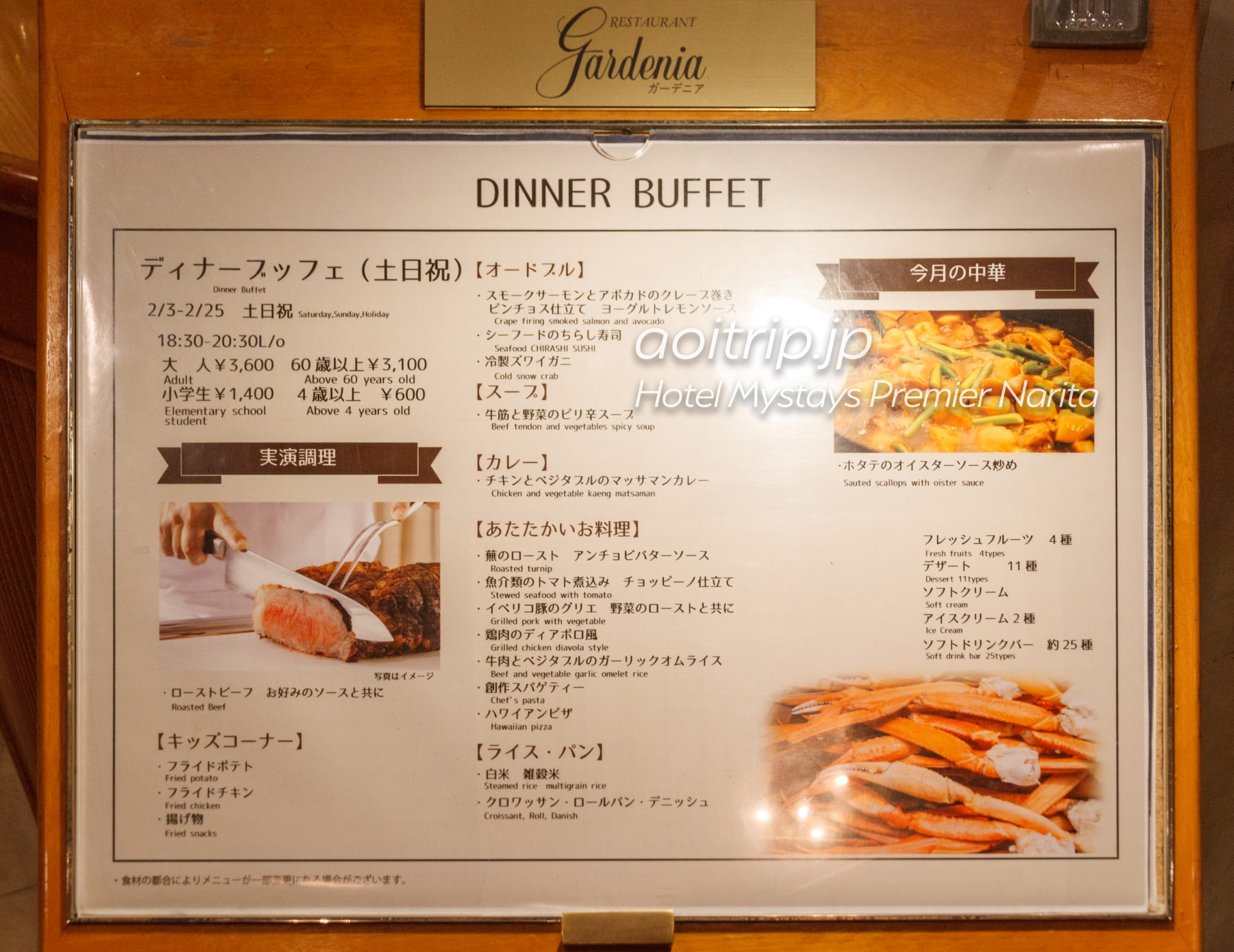 ホテルマイステイズプレミア成田 ディナービュッフェ