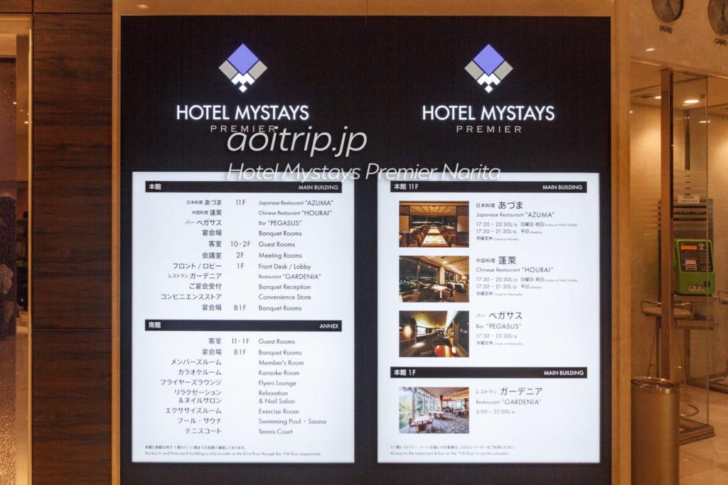 ホテルマイステイズプレミア成田の施設一覧