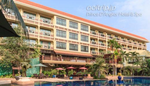 プリンス ダンコール ホテル & スパ宿泊記|Prince D'Angkor Hotel & Spa