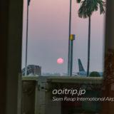 シェムリアップ国際空港の夕日