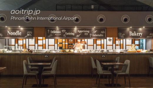 プノンペン国際空港 プラザプレミアムラウンジ