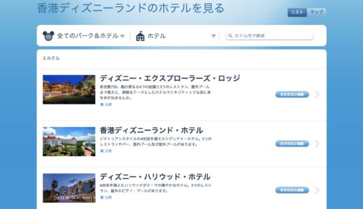 香港ディズニーランドホテル 公式サイトからの予約方法