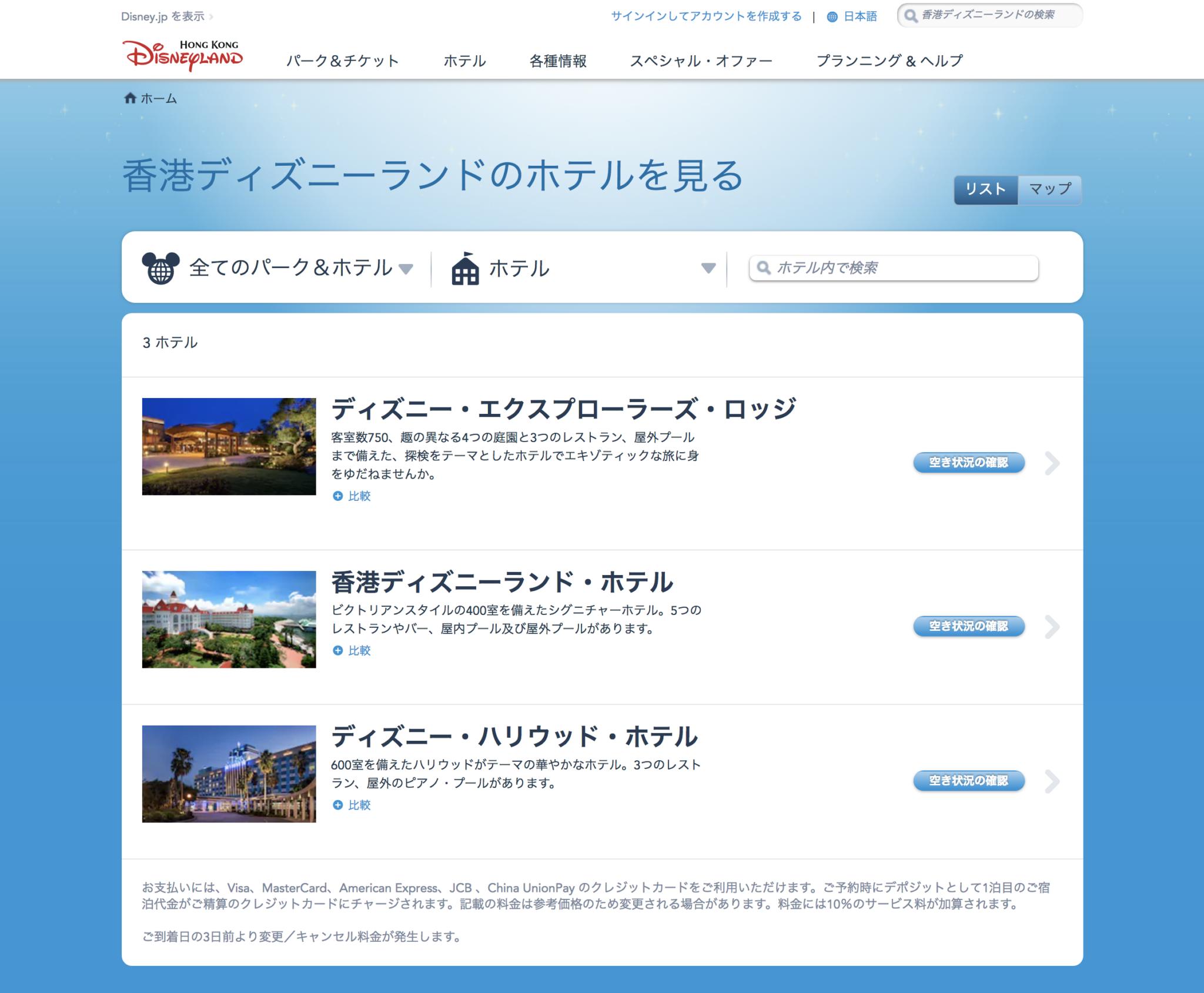 香港ディズニーランドホテル 公式サイトからの予約方法 | あおいとりっぷ