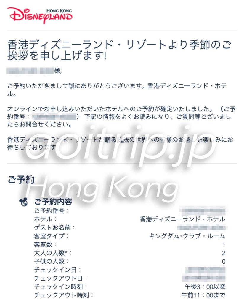 香港ディズニーランドの予約完了メール