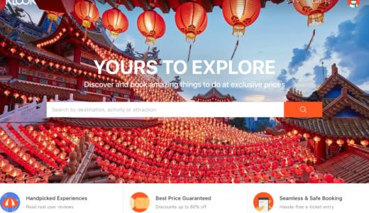 Klook|旅行アクティビティ・チケット予約サイトの使い方