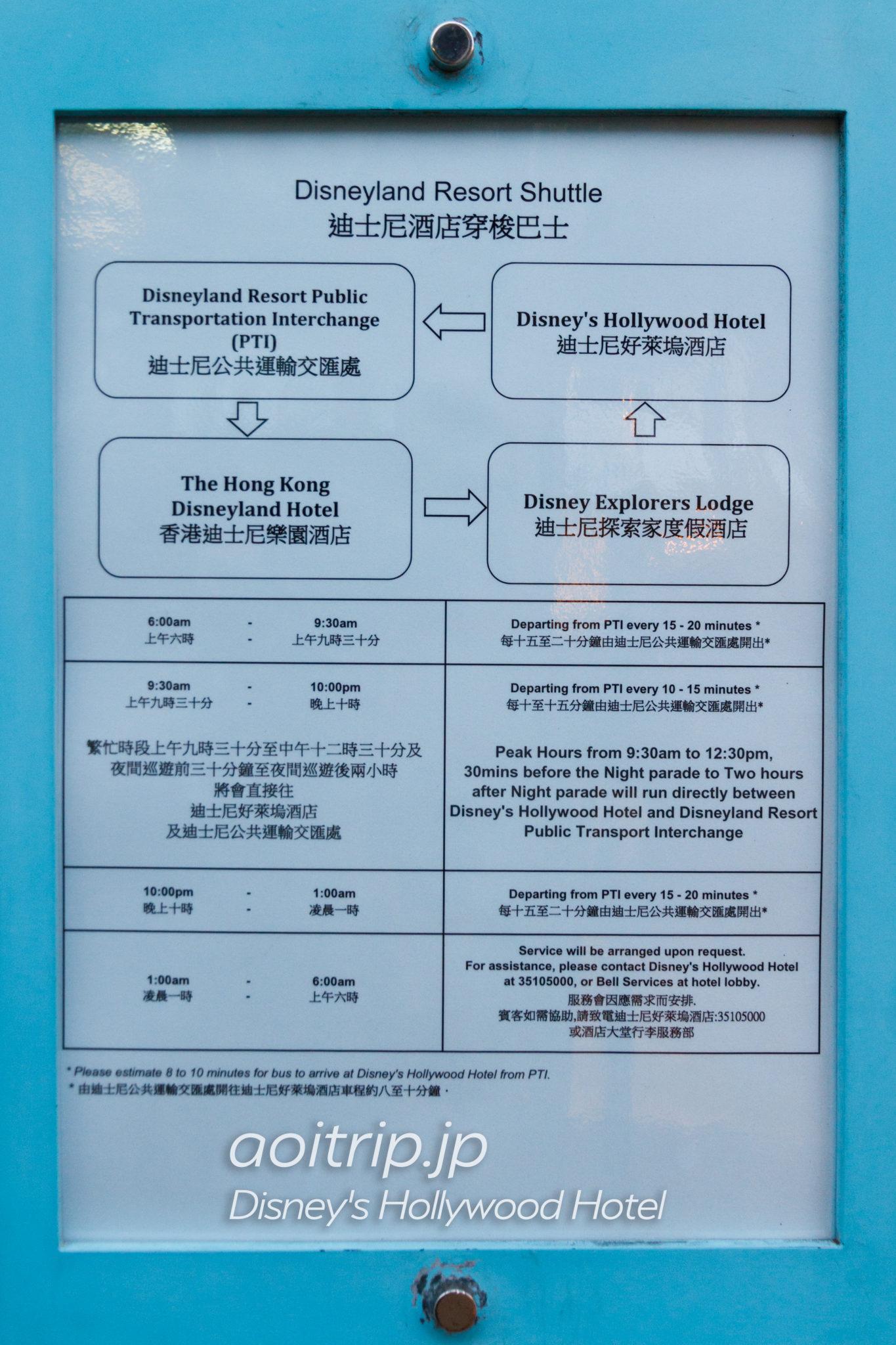 香港ディズニーリゾートホテルシャトルバスの時刻表