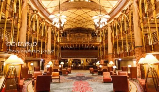 ディズニー エクスプローラーズ ロッジ香港 宿泊記|Disney Explorers Lodge