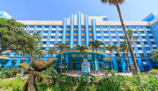 ディズニーハリウッドホテル香港 宿泊記|Disney's Hollywood Hotel