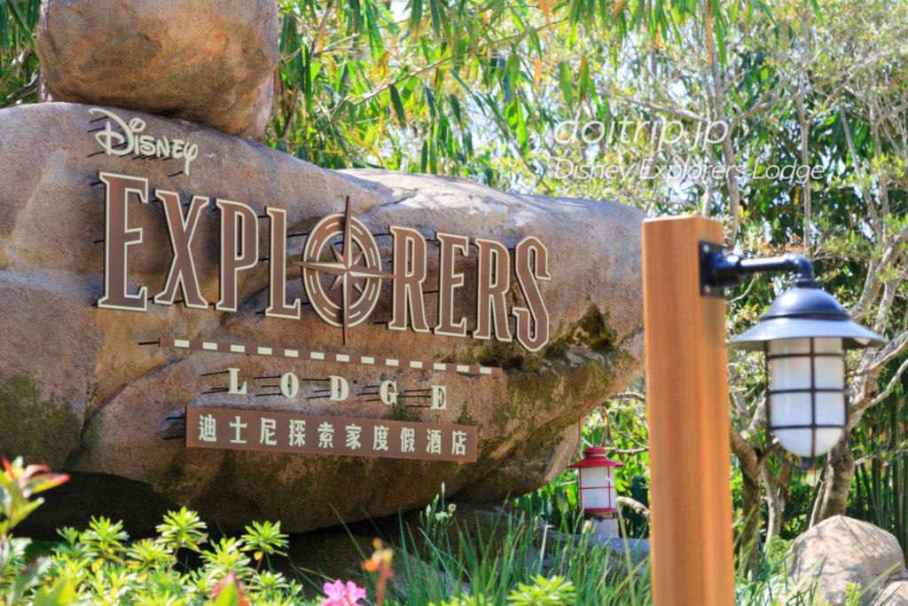 ディズニーエクスプローラーズロッジのホテルサイン