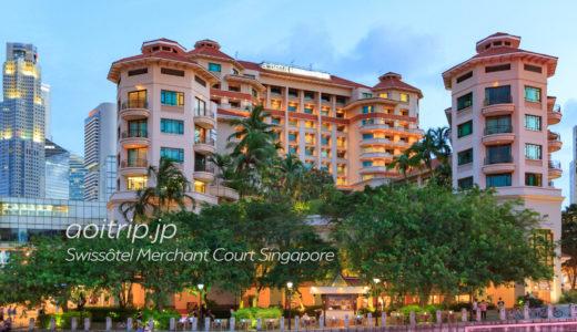 スイソテル マーチャントコート シンガポール宿泊記|Swissôtel Merchant Court Singapore