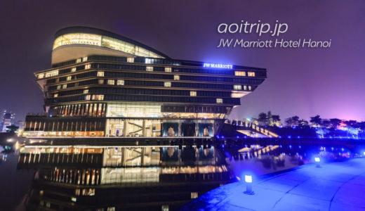 JWマリオット ホテル ハノイ クラブルーム宿泊記|JW Marriott Hotel Hanoi