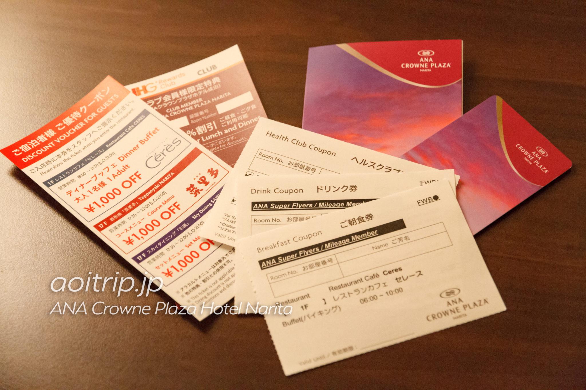ANAクラウンプラザホテル成田 SFC会員予約のメリット