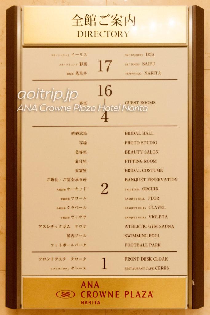 ANAクラウンプラザホテル成田の施設一覧(※クリックで拡大します)