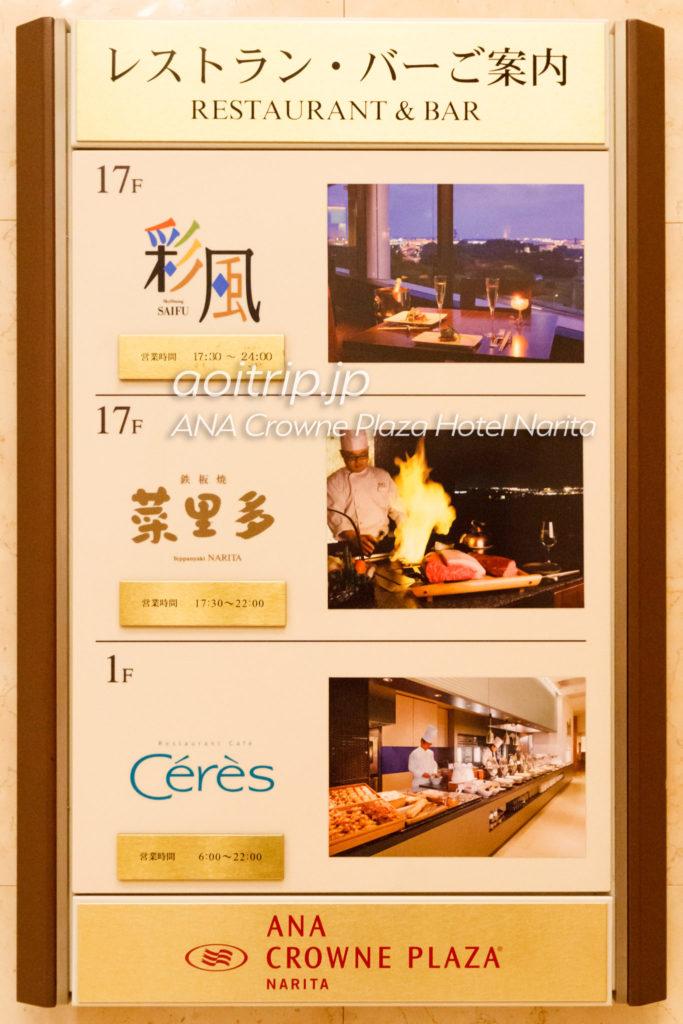 ANAクラウンプラザホテル成田のレストラン一覧