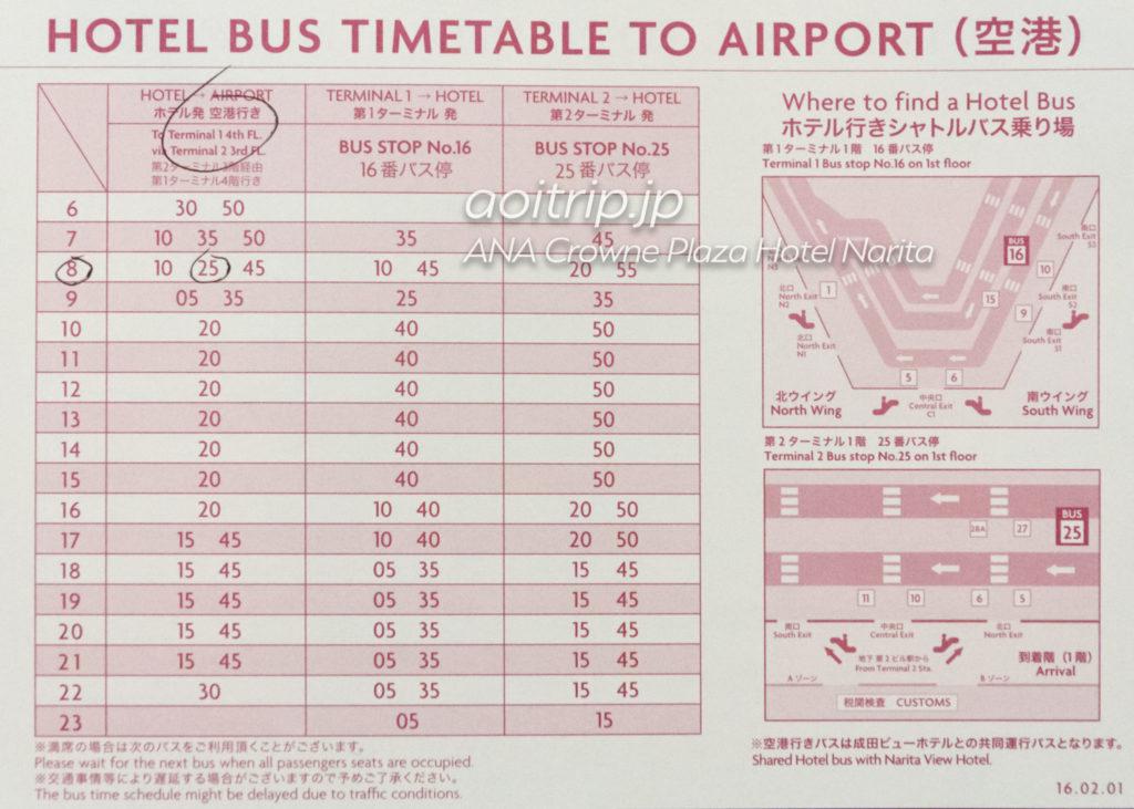 ANAクラウンプラザホテル成田の送迎シャトルバスの時刻表