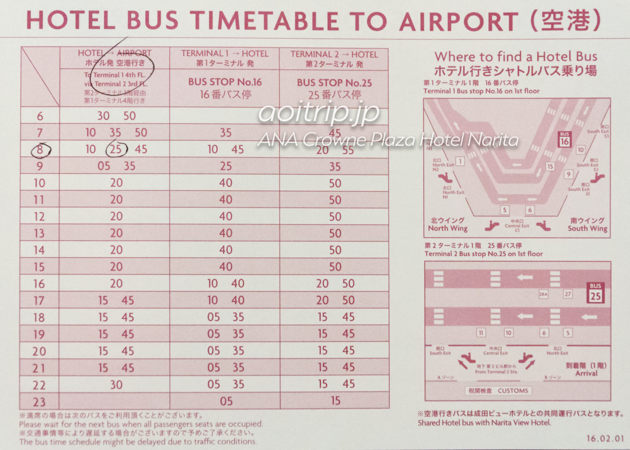 ANAクラウンプラザホテル成田の送迎シャトルバスの時刻表・乗り場案内