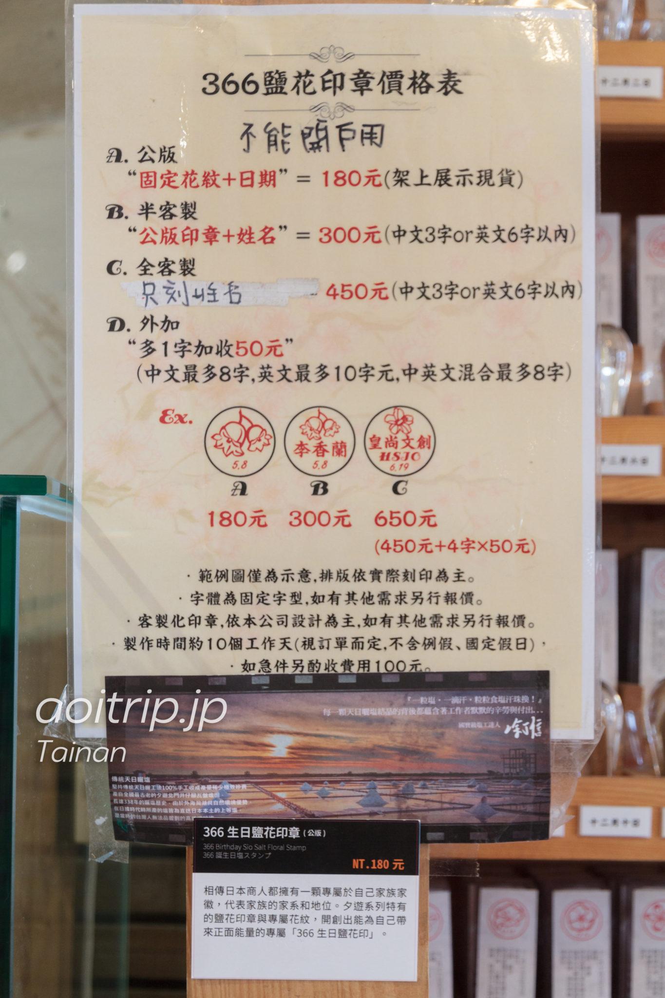 夕遊出張所の366日誕生日塩スタンプの価格