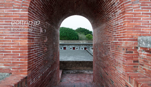 高雄の旗後砲台 打狗防衛の砦へ