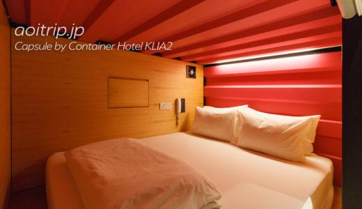 カプセル バイ コンテナ ホテル KLIA2宿泊記|Capsule @ KLIA2