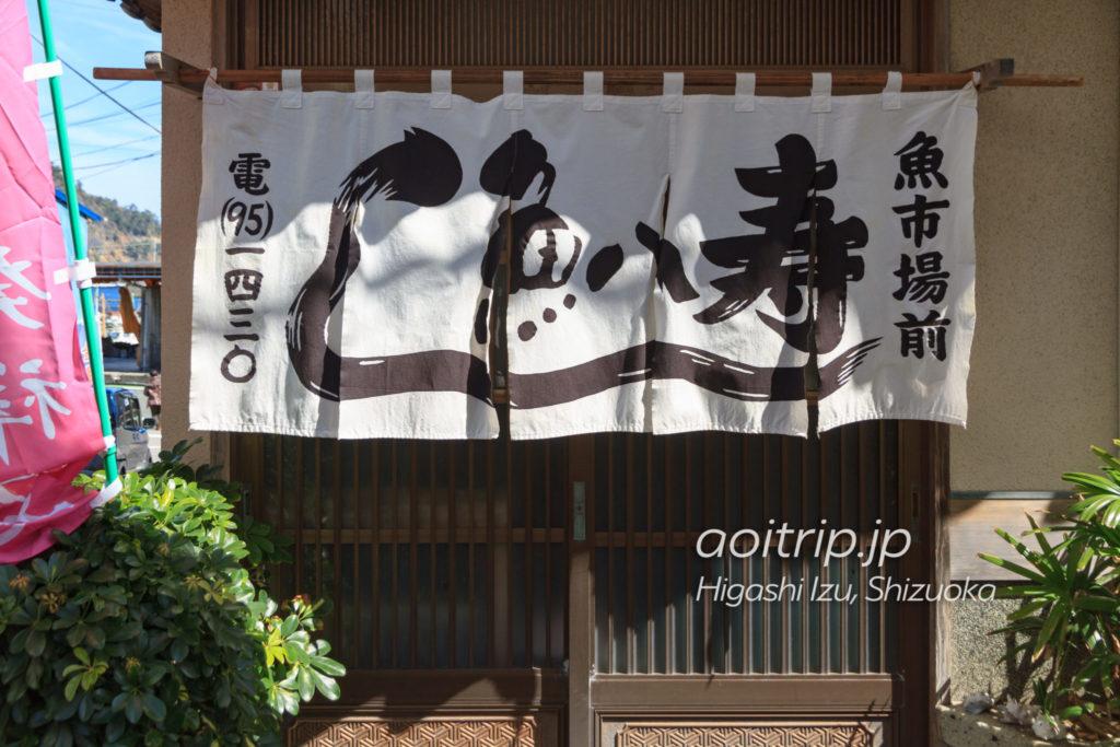 伊豆稲取 魚八寿しの外観