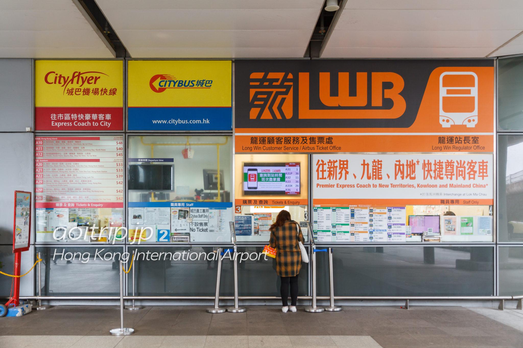 香港空港のエアポートバスチケット売り場