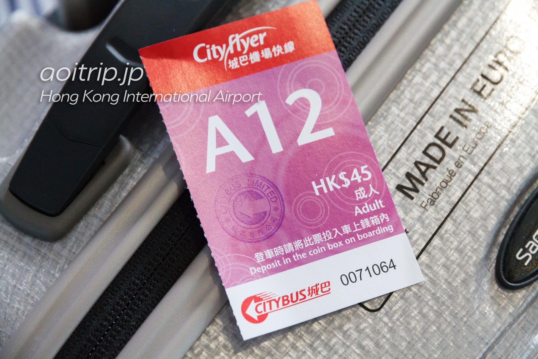 香港空港のエアポートバスチケット
