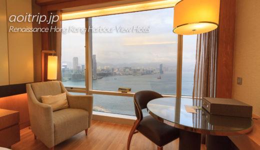 ルネッサンス香港ハーバービューホテル クラブルーム宿泊記