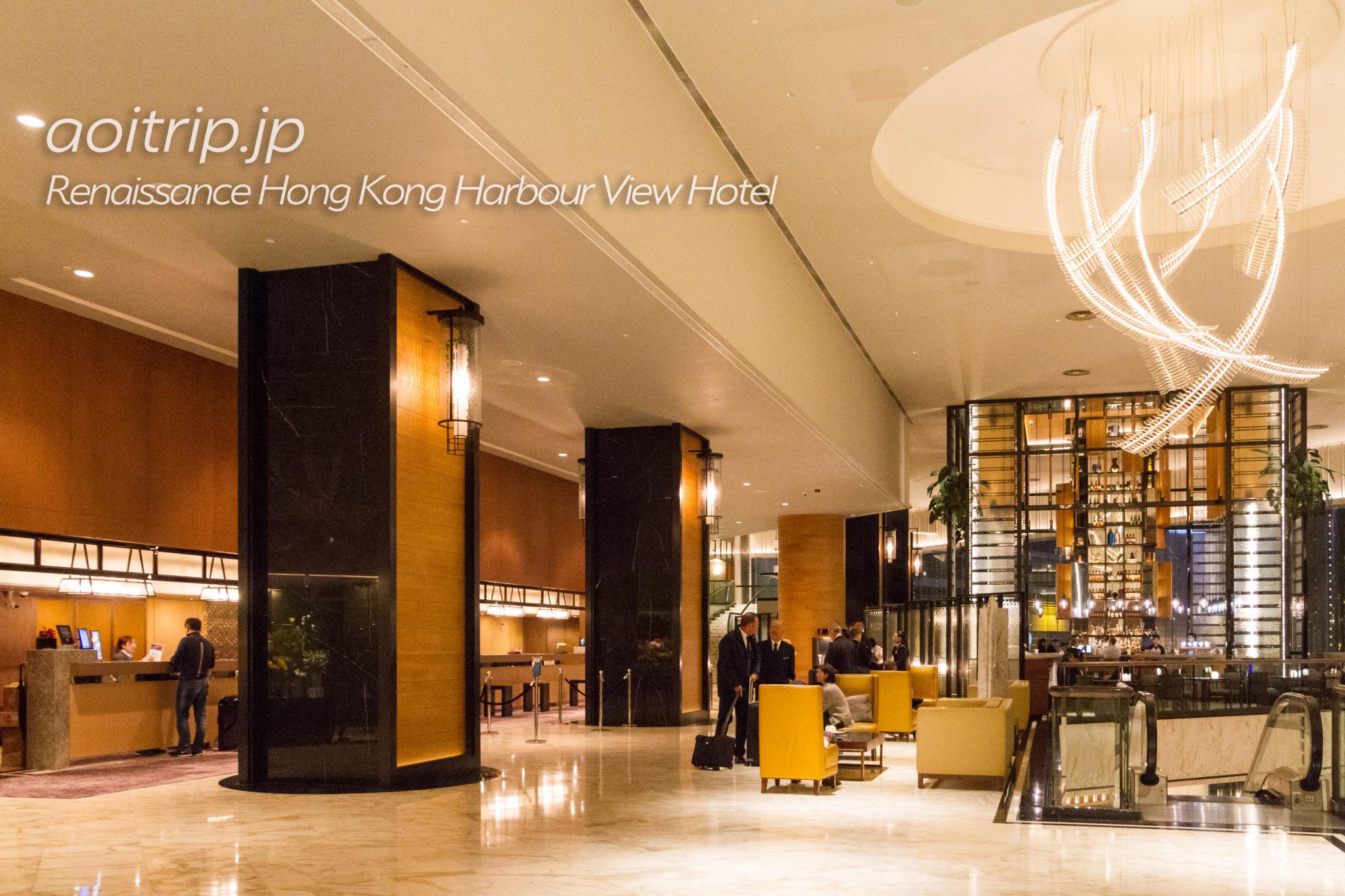 ルネッサンス香港ハーバービューホテルのハーバービュールームのホテルロビー