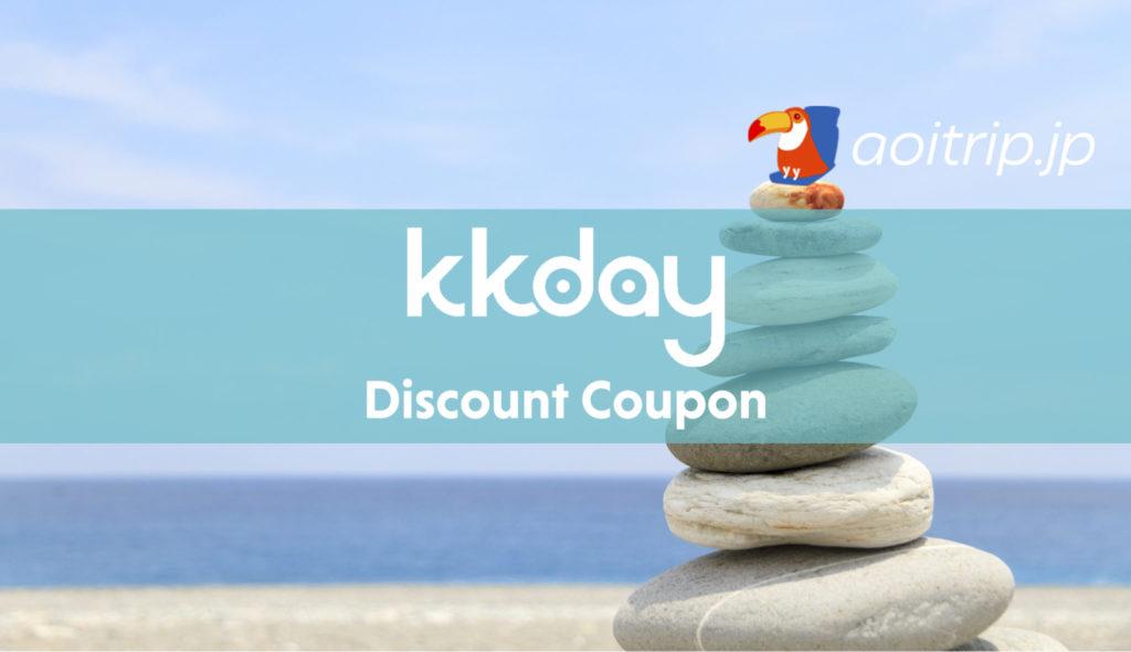 KKdayの割引クーポンコード(aoitrip.jp限定)