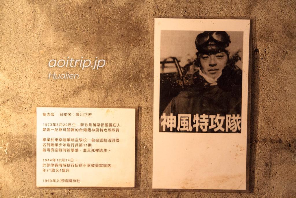 台湾出身の神風特攻隊員