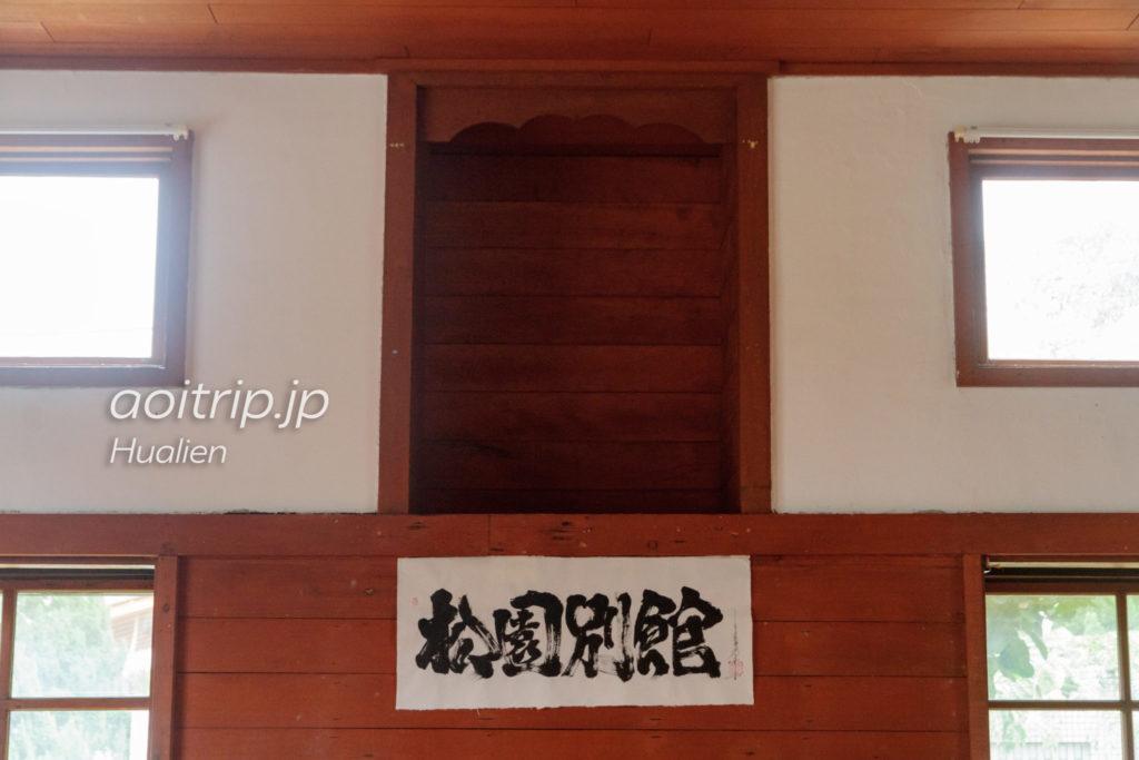 松園別館 日本統治時代に天皇の写真が飾られていた中央の神棚