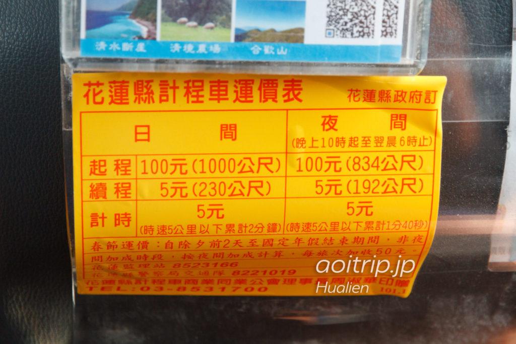 台湾・花蓮のタクシー料金表