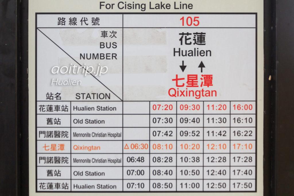 花蓮の路線バス105番線時刻表(七星潭)